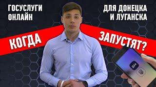 Украинские госуслуги-онлайн для Донецка и Луганска: когда запустят?