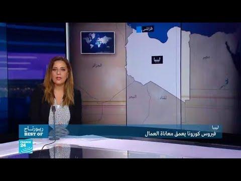 ليبيا.. فيروس كورونا يزيد من معاناة العمال !!  - 19:01-2020 / 7 / 7