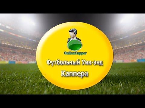 Футбол онлайн! Смотреть бесплатные прямые трансляции