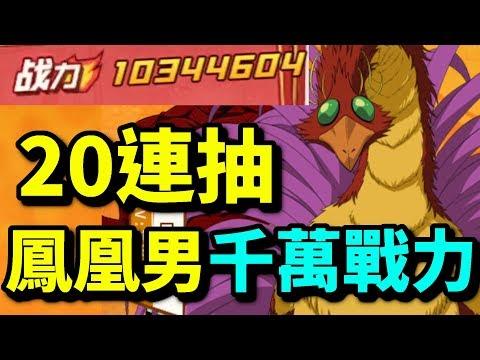 【1000萬力】20連抽!鳳凰男【1000萬力】真的強嗎?【陸服】 一拳超人:最強之男