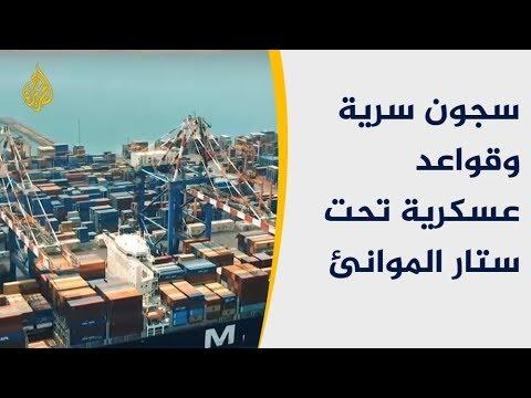 الإمارات ومساعي السيطرة على موانئ القرن الأفريقي  - نشر قبل 9 ساعة