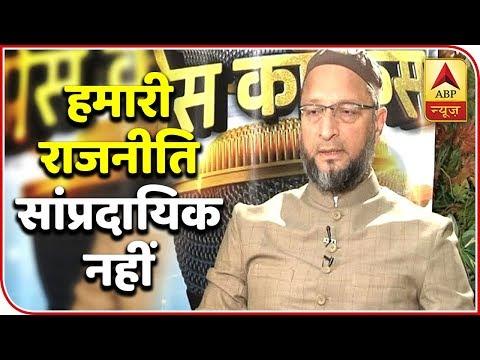 Main Hindu-Muslim Rajneeti Nahi Karta: Asaduddin Owaisi | Press Conference | ABP News