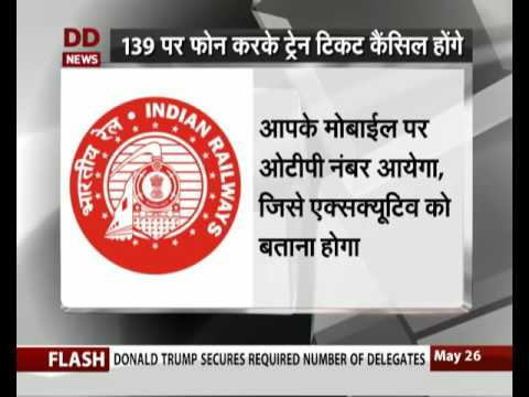 Dial 139 to cancel railway tickets