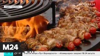 Москвичи отметили день рождения Парка Горького - Москва 24