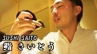 THE KING OF SUSHI IN JAPAN:SUSHI SAITO 【 $300 HIGH-END SUSHI IN TOKYO | Japanese Food 】