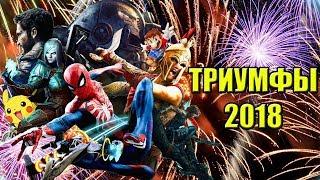 10 триумфов игровой индустрии 2018-го года