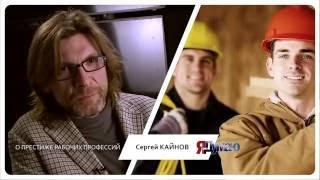 О престиже рабочих профессий  #ЯтакДУМАЮ Сеня Кайнов Seny Kaynov #SENYKAY