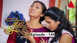 Oba Nisa - Episode 144 |  10th September 2019 Thumbnail