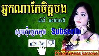 អ្នកណាកែចិត្តបង សោភាទេពី ភ្លេងសុទ្ធ nak na kae jit bong karaoke Phnom meas karaokevia torchbrowser c