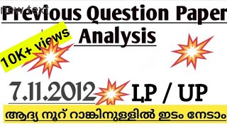 previous question paper analysis   LP UP    7.11.2012    #keralapsctips by Shahul
