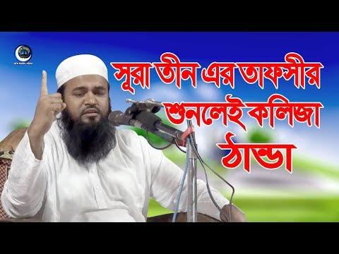 New Mahfil Mufti Amjad Hosen Asrafi Bangla waz