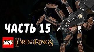 LEGO The Lord of the Rings Прохождение - Часть 15 - ПАУЧИХА