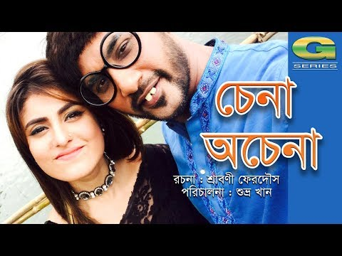 Chena Ochena || ft  Sojol | Shokh | by Shuvro Khan  | Bangla Natok 2017