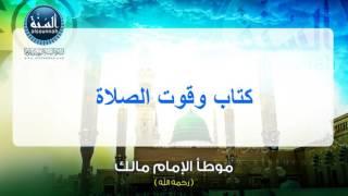 موطأ الإمام مالك | كتاب وقوت الصلاة كتاب الطهارة كتاب الصلاة