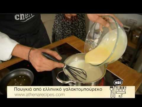 Πουγκιά από ελληνικό γαλακτομπούρεκο (Yummy in 3 #440)