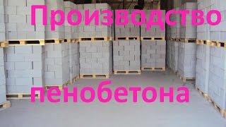 видео: Производство пенобетона