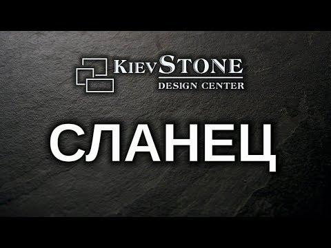 Сланец - натуральный (природный) камень в интерьере и экстерьере домов и зданий.