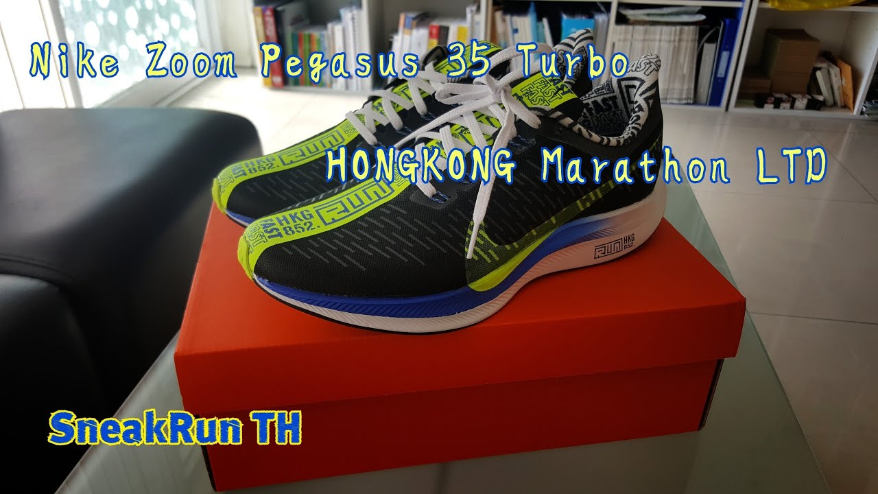b74ed4aeffef3 Nike Zoom Pegasus 35 Turbo   Hong Kong Marathon LTD. - YouTube