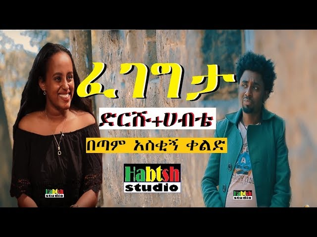 "New Ethiopian very funny comedy by Comedian Habte And Dirshu ""Smile"""