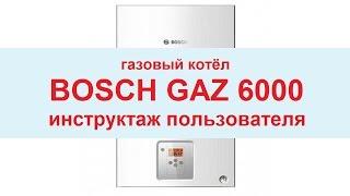 Газовый котёл Bosch Gaz 6000 инструктаж пользователя(Видео-инструктаж пользователя по эксплуатации газового настенного котла BOSCH GAZ 6000 Разбираются вопросы..., 2015-08-09T11:16:45.000Z)