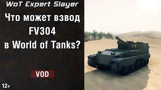 Что может взвод FV304 в World of Tanks?