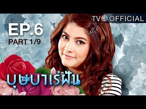 บุษบาเร่ฝัน BussabaRaeFun EP.6 ตอนที่ 1/9 | 22-04-59 | TV3 Official