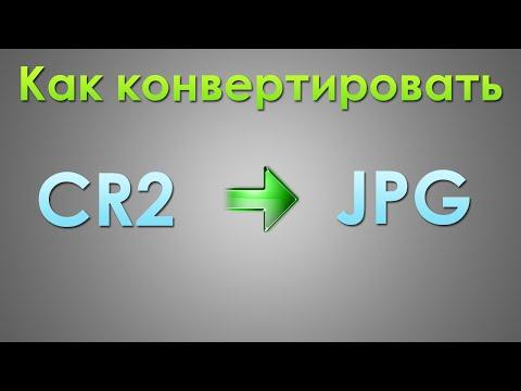 Как открыть cr2 файл на компьютере