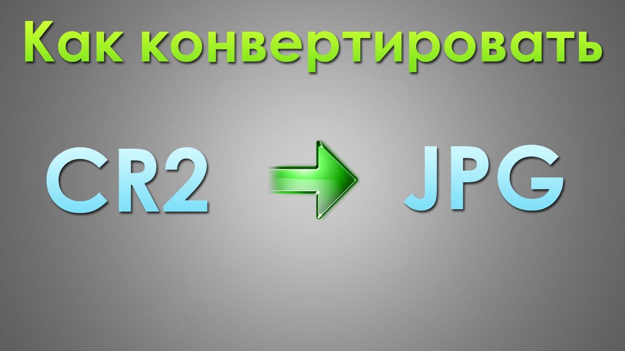 Как конвертировать CR2 в JPEG - YouTube