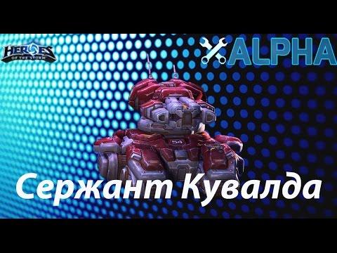 видео: heroes of the storm: Обзор (15 выпуск) - Сержант Кувалда