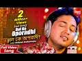 Bol Ke Oporadhi ? | Sad Bangla Song | Abhishek Bhattacharjee | Siddharth Bangla