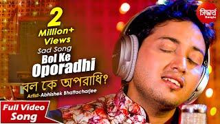 Bol Ke Oporadhi ? | Sad Bangla Song | Abhishek Bhattacharjee | Siddharth Bangla