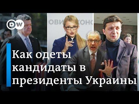 Дресс-код: как одеты Порошенко, Тимошенко, Зеленский и другие кандидаты в президенты Украины