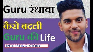 Inspiring Success story  of GURU RANDHAWA in hindi |Guru Randhawa: patola song|blackmail movie