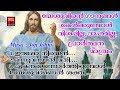 Prayer Songs # Christian Devotional Songs Malayalam 2018 # Praise And Worship Songs