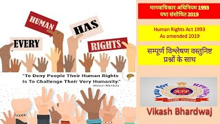Human Rights Act 1993 as Amended 2019 in Hindi and English