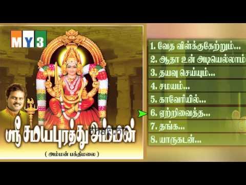 Samayapuram Mariamman Songs - Sri Samayapurathu Amman - JUKEBOX - BHAKTHI