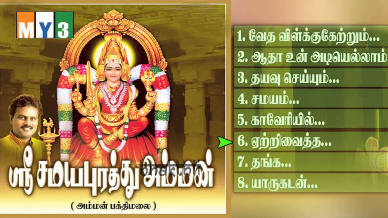 Amman Thalattu Songs Free Download