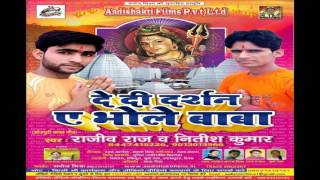 Sawan Mahina Ke Pawan Somar || De Di Darshan A Bhole Baba  || Rajiv Raj & Nitish Kumar