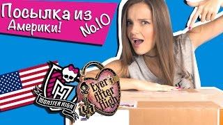 Посылка из Америки №10 с куклами Monster High, Ever After High (распаковка Школа Монстров)