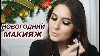 КОНКУРС!! / Праздничный макияж 2018 / Пошаговый Урок
