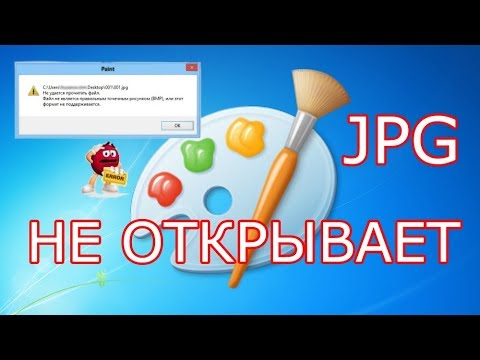 Файл не явлеяется правильным точечным BMP. JPG не открывается в Paint