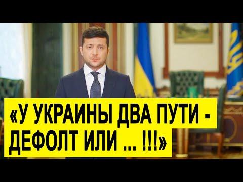 СРОЧНОЕ обращение Зеленского от 29.03.2020