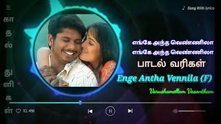 Enge antha vennila female full song with tamil lyrics   varushamellam vasantham movie song