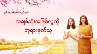 Myanmar Hymn with lyrics (အချစ်ဆုံးအဖြစ်လူကို ဘုရားမှတ်ယူ)