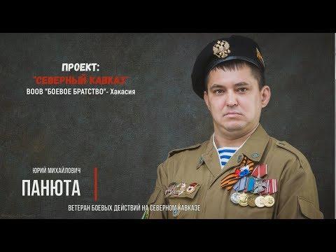 Панюта Юрий Михайлович - Ветеран боевых действий на Северном Кавказе