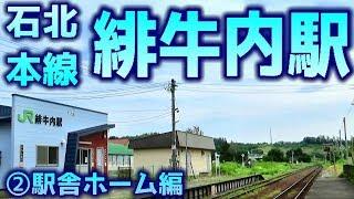 【悲劇の空戦】石北本線A64緋牛内駅②駅舎ホーム編