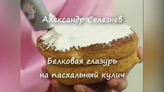 Белковая глазурь на пасхальный кулич ~Александр Селезнев~