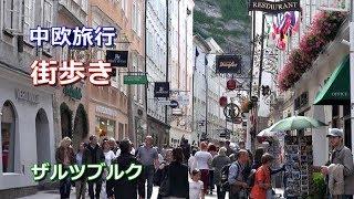 中欧旅行 ザルツブルク 「街歩き」