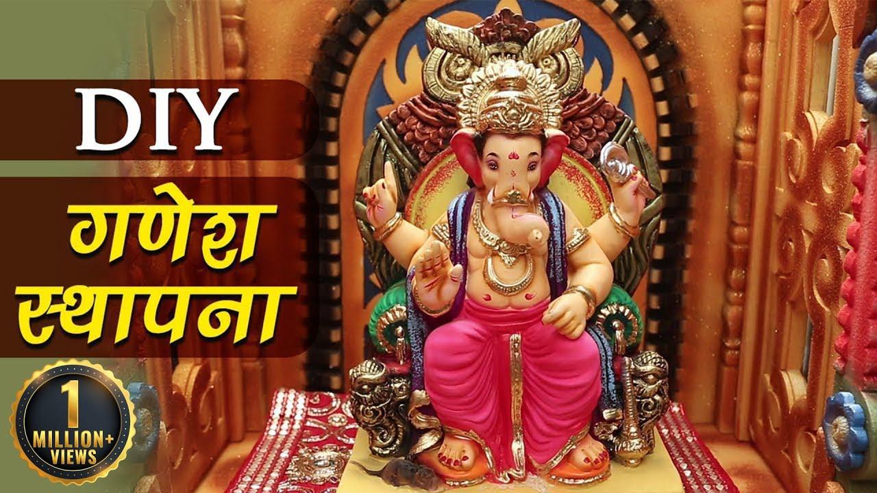 Download DIY - Sri Ganesh Stapana Puja Vidhi - गणपति स्थापना पूजा विधि