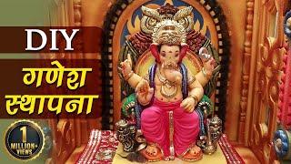 DIY - Sri Ganesh Stapana Puja Vidhi - गणपति स्थापना पूजा विधि